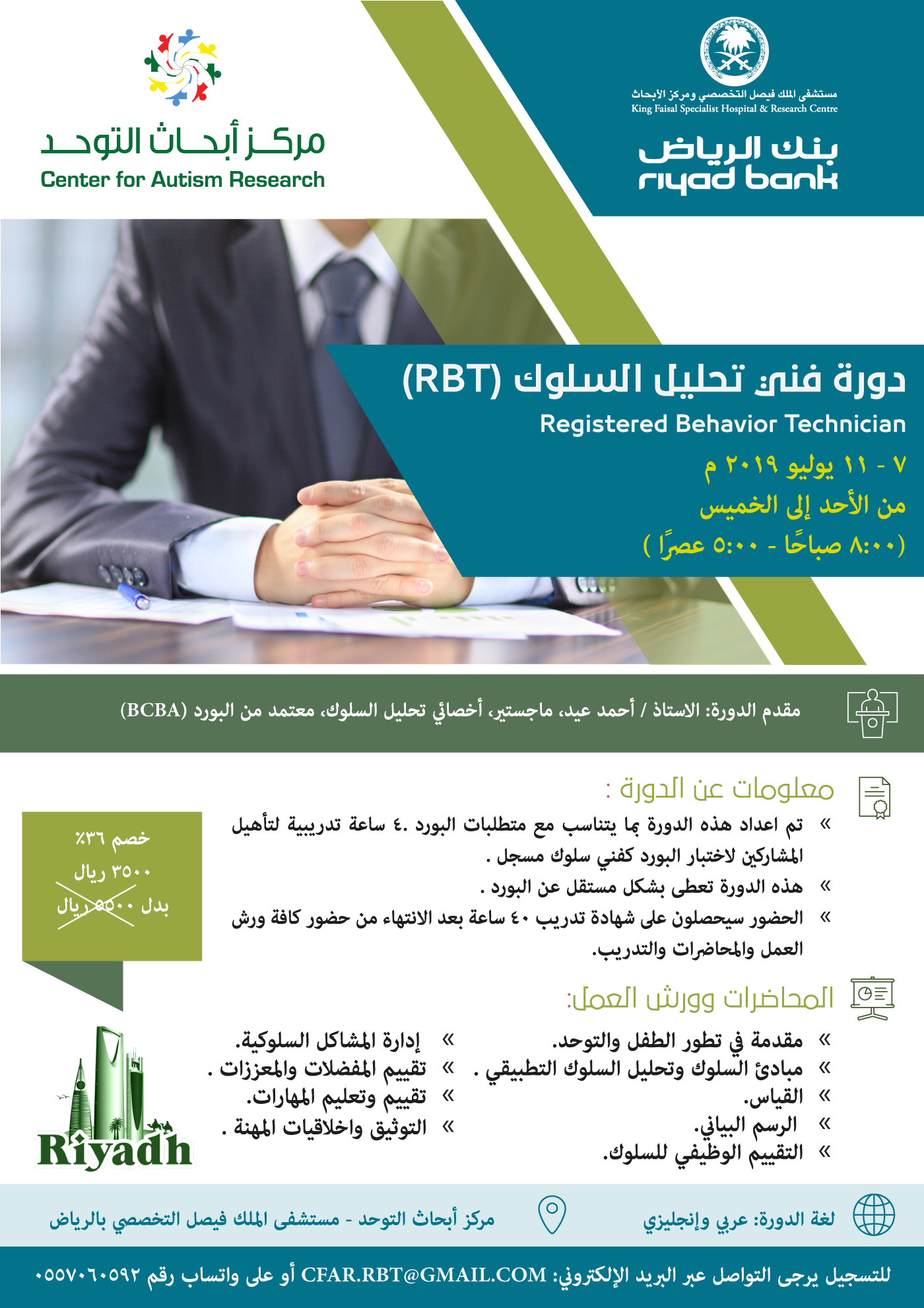 The upcoming training course will be on the 17th of February